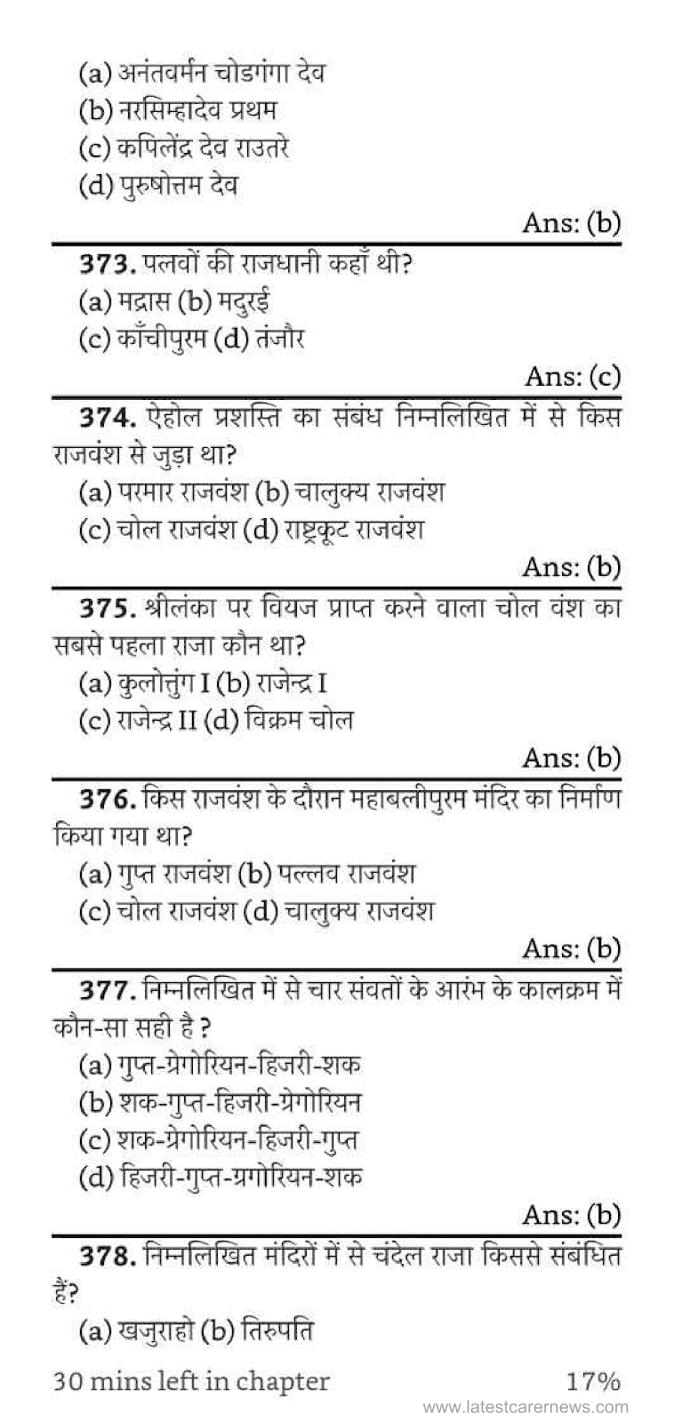 Indian History Mcq Question स मन य ज ञ न For Ssc Railway Upsc And Other Competitive Exams Page 6 In 2020 Gk Questions General Knowledge This Or That Questions