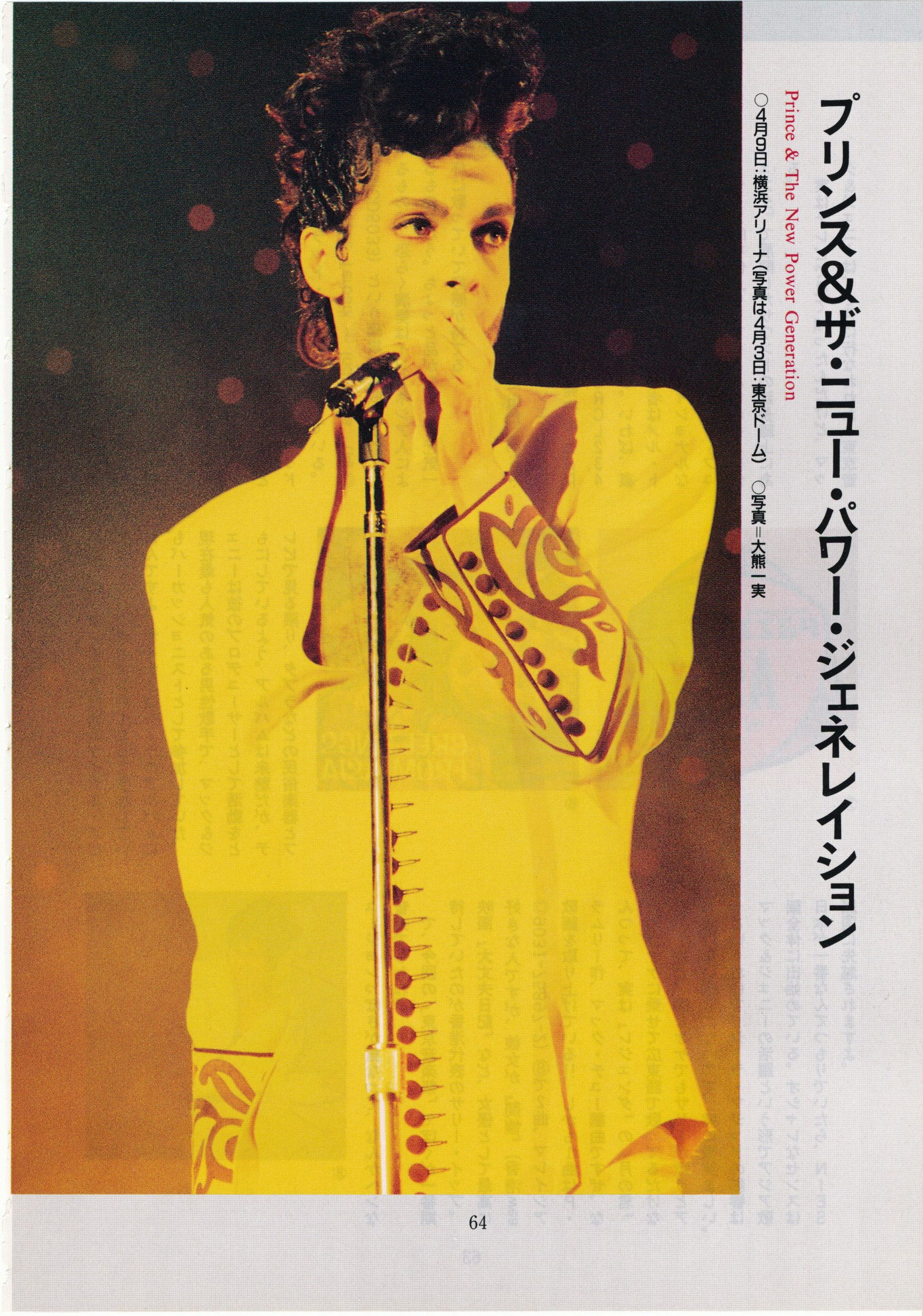 Classic Prince | 1991 Diamonds & Pearls Tour - Japanese Magazine Article -  HiRes 300 dpi Scan by Modernaire 2015
