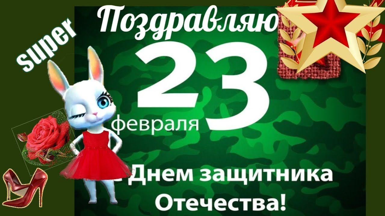 Krasivye Pozdravleniya S Dnem Zashitnika Otechestva 23 Fevralya