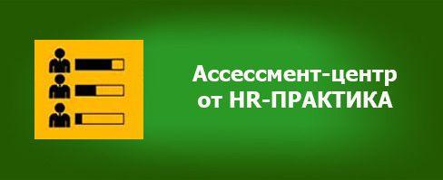 Подробнее об услуге HR-ПРАКТИКА http://hr-praktika.ru/po-napravleniyam/attestatsiya-i-otsenka-personala/