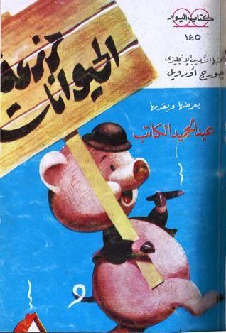 مراجعة رواية مزرعة الحيوان جورج أورويل ظل كتاب 110 Youtube Book Cover Convenience Store Products Books
