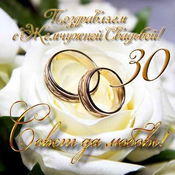 pozdravlenie-s-zhemchuzhnoj-svadboj-otkritki foto 12