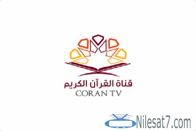 تردد قناة قرآن تي في الفضائية 2020 Quran Tv القنوات الدينية القنوات الدينية الفضائية تردد قران تى فى Home Decor Decals
