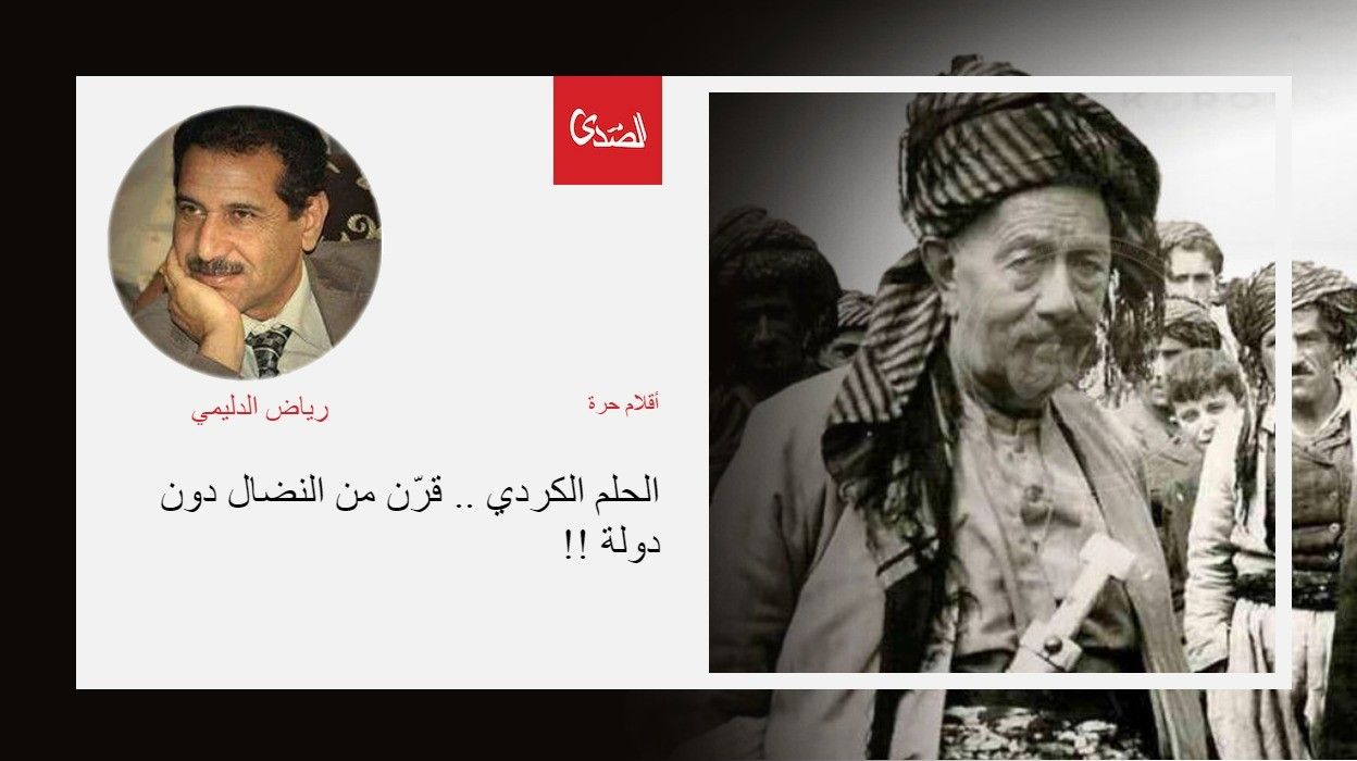 الحلم الكردي قر ن من النضال دون دولة الصدى نت Movie Posters Poster Movies