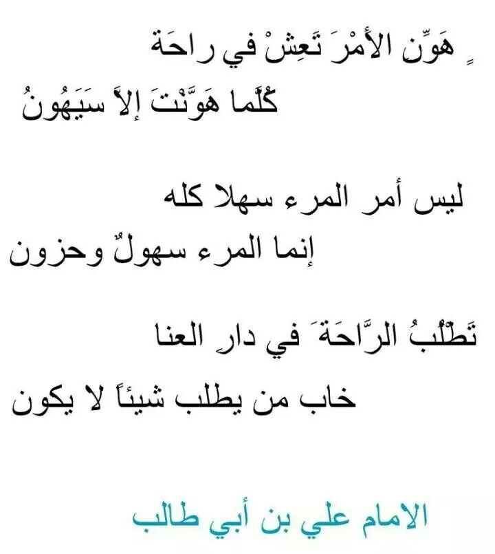 من حكم اﻻمام علي بن ابي طالب كرم الله وجهه Arabic Love Quotes Arabic Quotes Wise Quotes