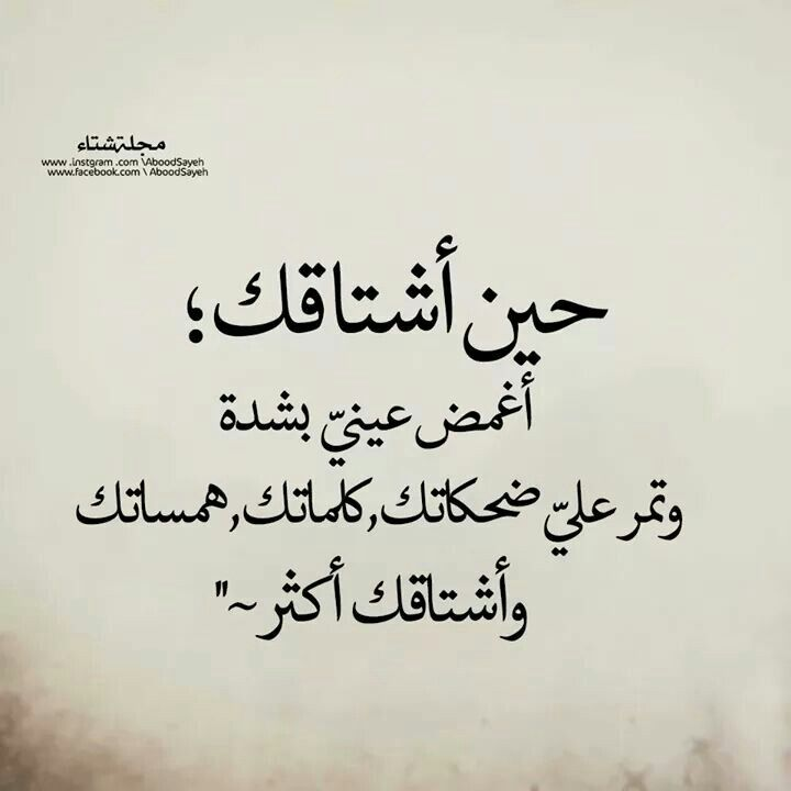 Pin By Maher Khateeb ابو فراس On ليتها تقرأ Words Quotes Love Smile Quotes Romantic Words