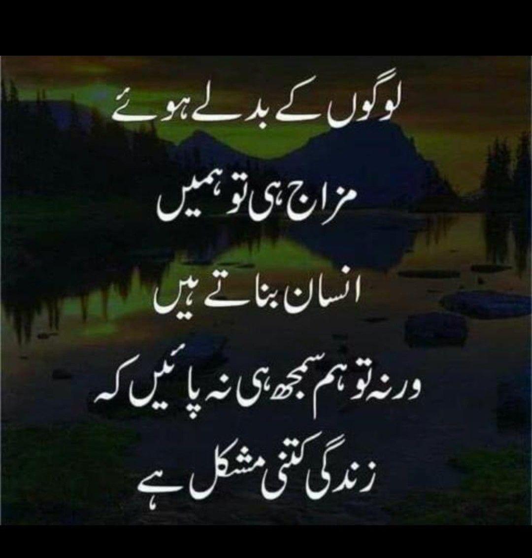 Funny Inspirational Quotes In Urdu