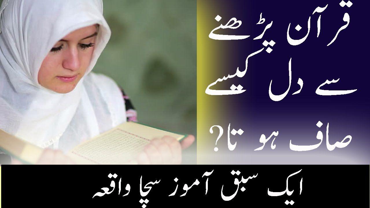 Quran Pak Sy Dil Ki Safai Kyse Hoti hai   قرآن پاک سے دل کی صفائی کیسے ہ...
