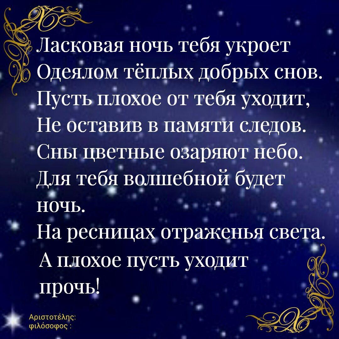 Доброй ночи цитаты с картинками