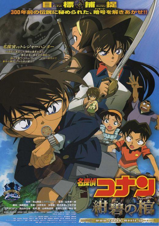 Detective Conan Movie 11 Jolly Roger In The Deep Azure Conan