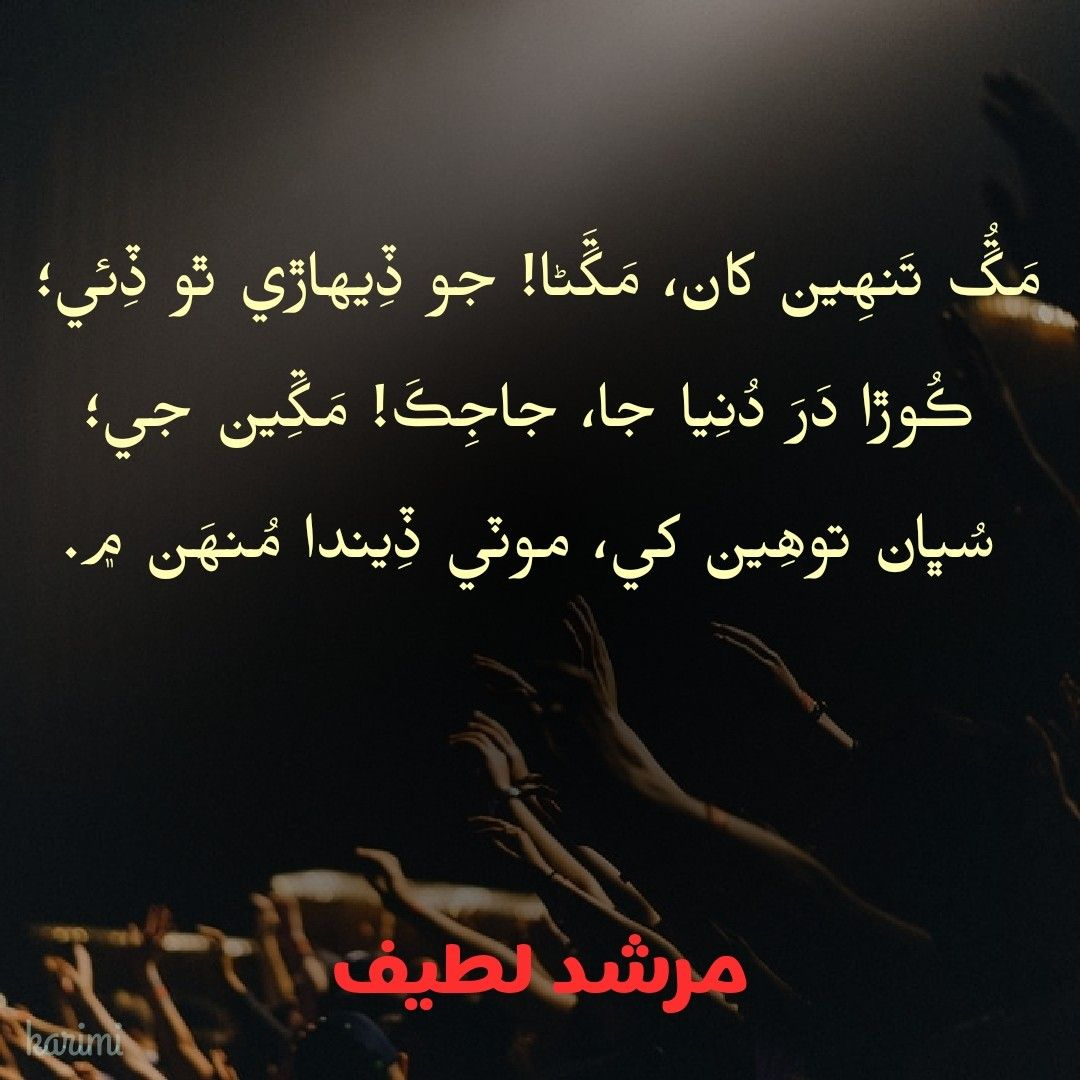 Pin On Sindhi Poetry