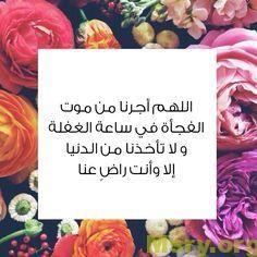 دعاء للمريض بالشفاء العاجل من السنة مكتوب وصوتي موقع مصري Beautiful Quran Quotes Islam Quran Verses
