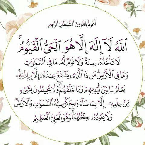 اية الكرسي Kaligrafi Islam Ayat Quran Ayat