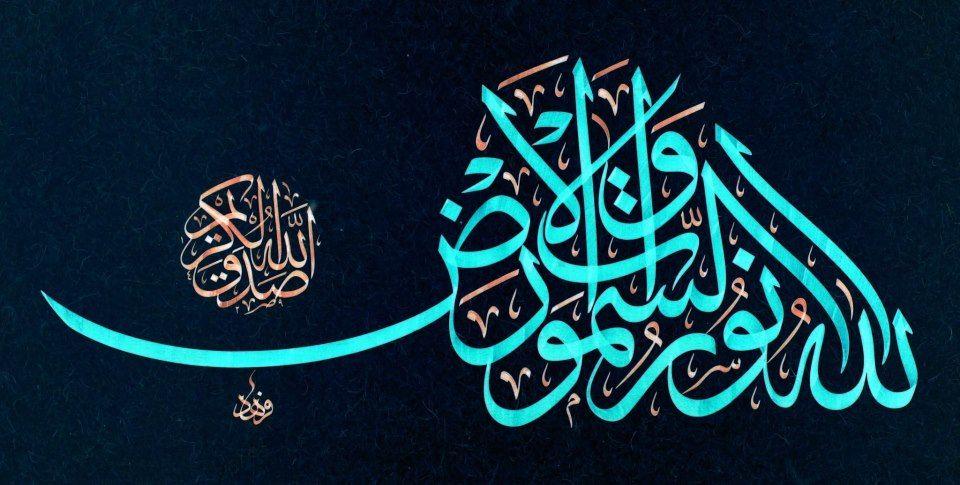 الله نور السموات والارض = Allah is the light of the heavens