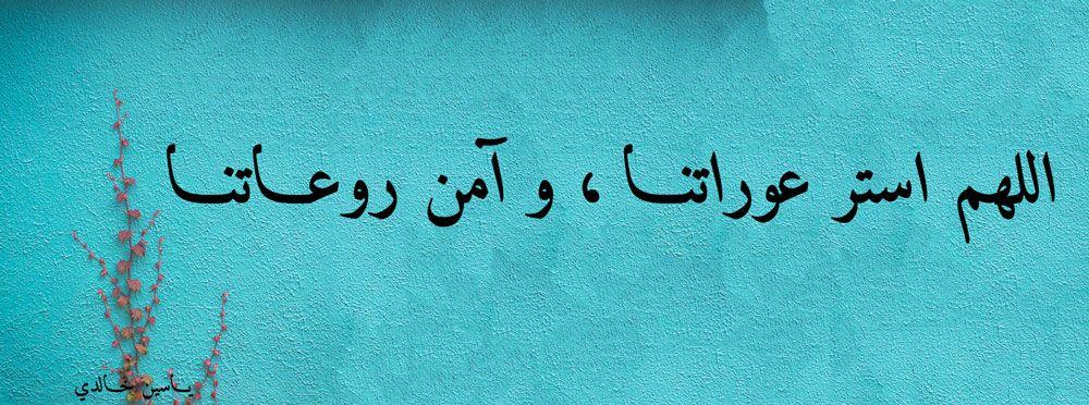 Pin By Yacine Khaldi On Jolies Phrases Islamique Arabic Calligraphy Calligraphy