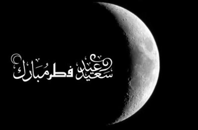 دعاء عيد الفطر اللهم لك الحمد على أن بلغتنا شهر رمضان اللهم تقبل منا الصيام والقيام وأحسن لنا الختام اللهم اجبر كسرنا على فراق Ramadan Body Celestial Bodies