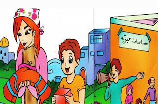 ملفات رقمية عبارات عن التعاون والتضامن بين افراد المجتمع و الا Character Blog Fictional Characters