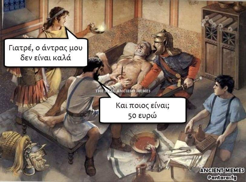3 528 Moy Aresei 7 Sxolia The Real Ancient Memes