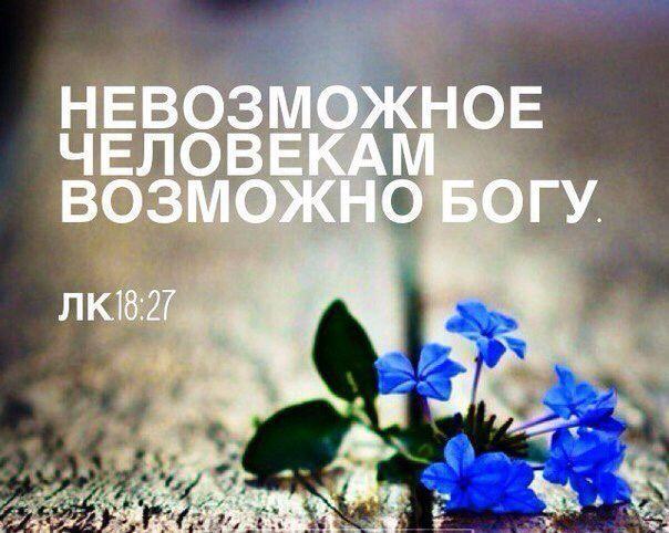 709a0b57a2a972ec37a852138a78813d (604×482). Russische Sprüche BibelverseGlaubePostkartenSprüche ...