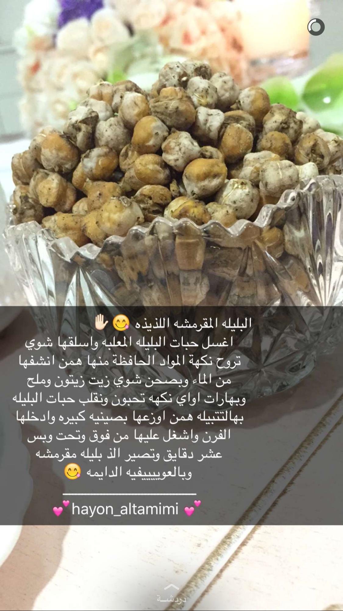 Pin By Cvbnm On يمي Cooking Recipes Arabic Food Recipes