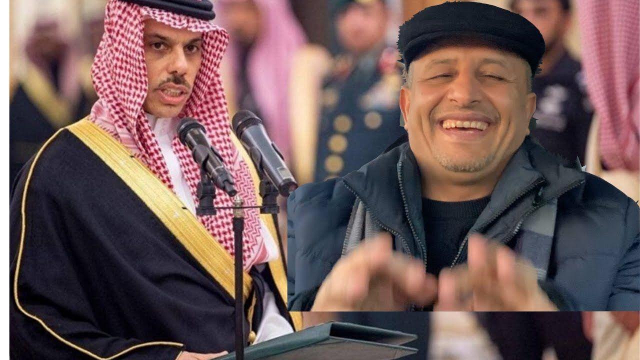 اضحك مع وزير الخارجية السعودي In 2020 Photography Youtube Newsboy