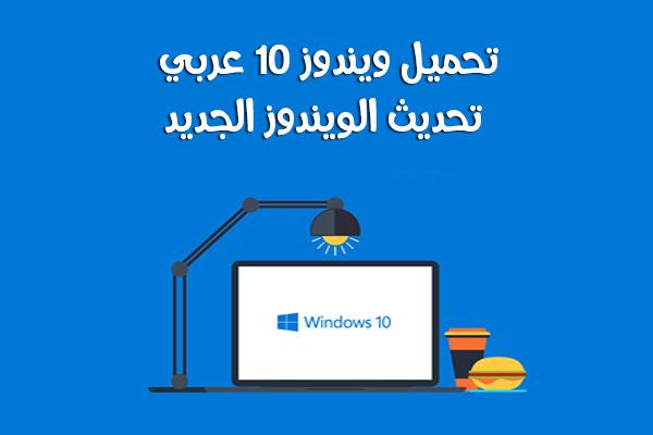 تحميل ويندوز 10 Windows ويندوز 10 برو 2020 عربي كامل مجانا نهائي رابط مباشر للابتوب Windows 10 Windows 10 Things