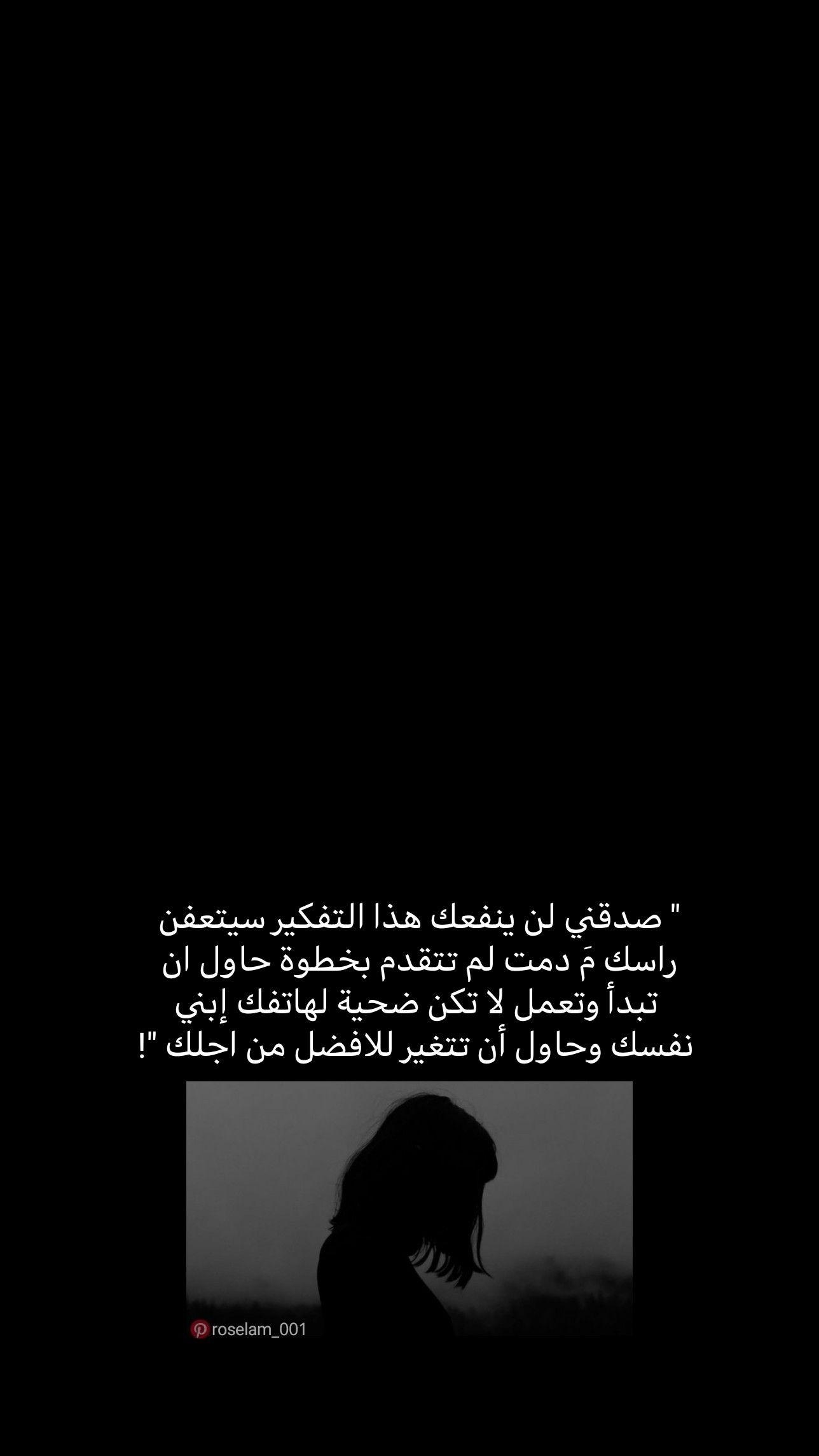 Pin By ر س ل On تداول Funny Arabic Quotes Cool Girl Pic Homescreen Wallpaper