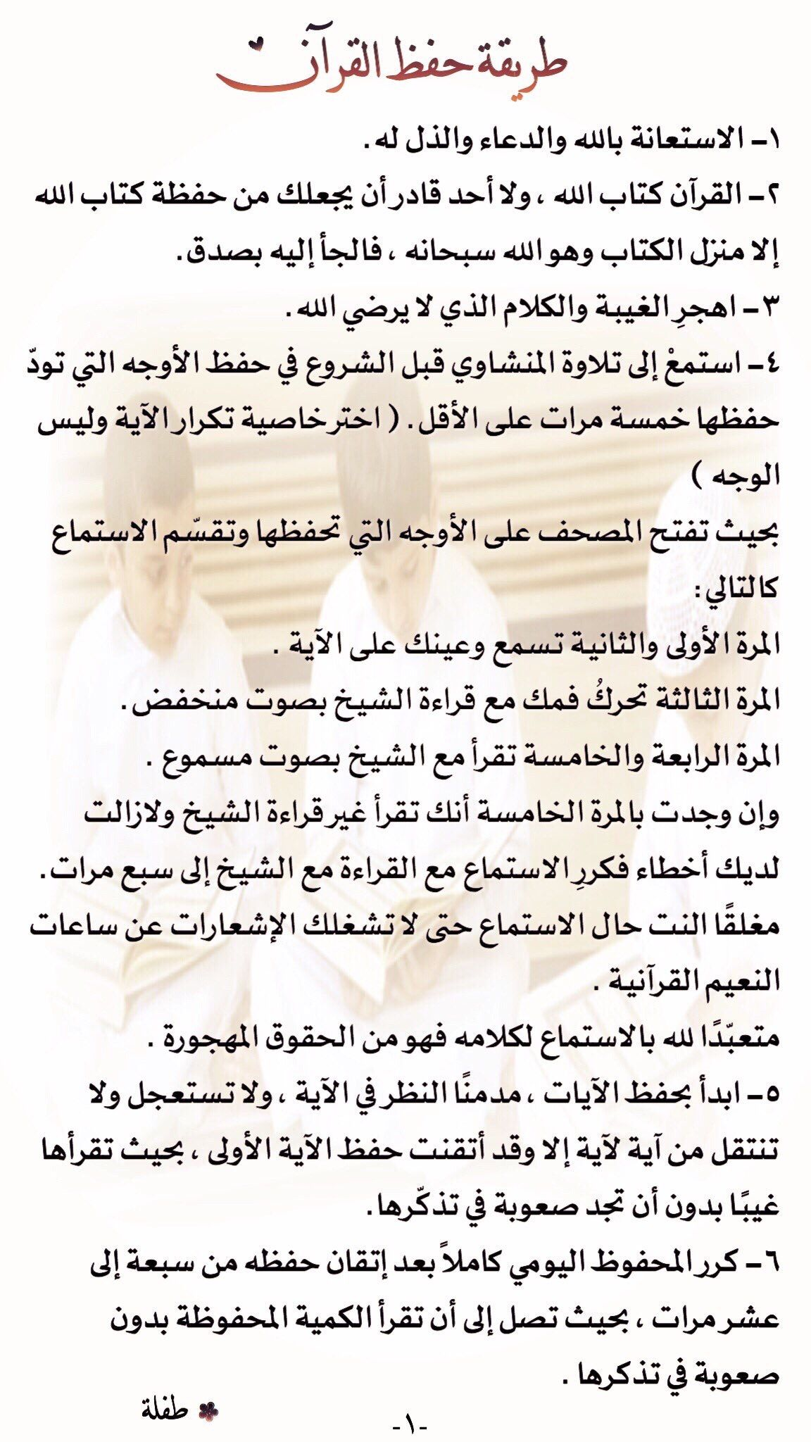 حفظ القرآن 1 Quran Book Islam Facts Islamic Quotes Quran