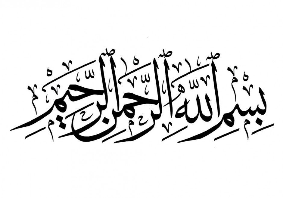 Pin By Omar Al Shuwaikh On Art Calligraphy Art Islamic Calligraphy Islamic Art Calligraphy