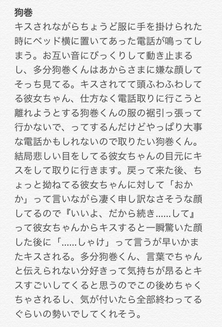 巻 棘 夢 小説 狗