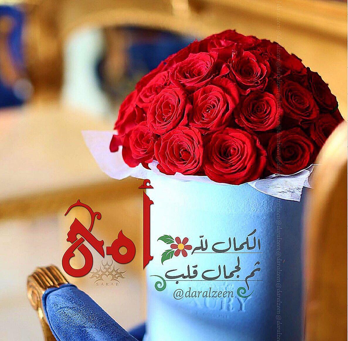 Pin By Rania 71 On أمي Tableware Islam