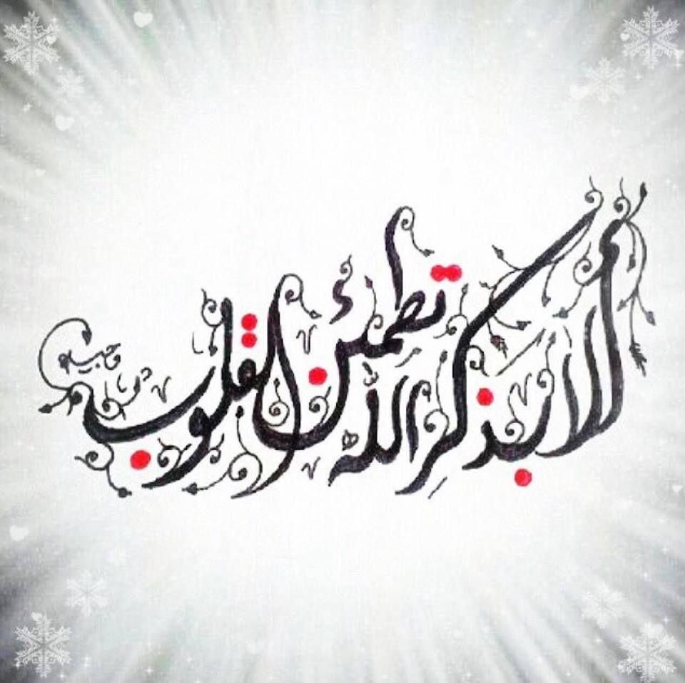 الا بذكر الله تطمئن القلوب Islamic Calligraphy Arabic Art
