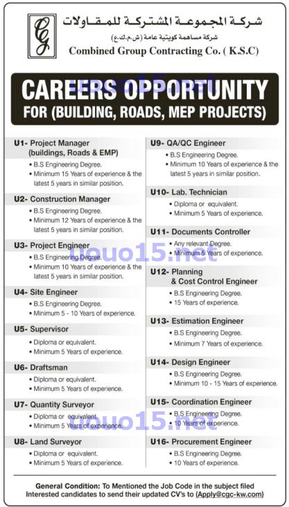 وظائف خاليه السعوديه وظائف جريدة عكاظ 26 10 2016 Engineering Degrees Project Management 15 Years