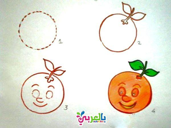 تعليم رسم برتقالة فواكه الصيف المنعشة للاطفال بالخطوات رسم سهل