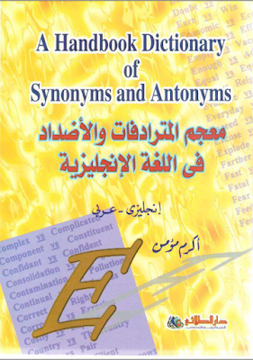 تحميل كتاب معجم المترادفات والاضداد في اللغة الانجليزية Pdf Synonyms And Antonyms Books Free Download Pdf Filling Recipes