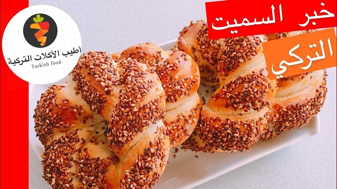خبز السميت التركي اشهر وجبة افطار في تركيا Youtube Turkey Breakfast Recipes Turkey Breakfast Brunch Recipes