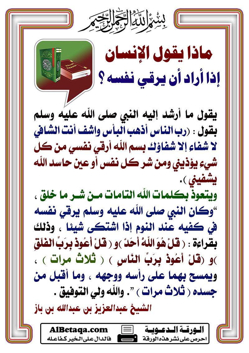 Alhamdlilah ماذا يقول الإنسان إذا أراد أن يرقي نفسه Learn Islam Hadith Islam