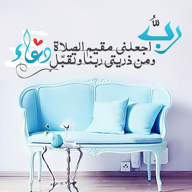 ربي اجعلني مقيم الصلاة ومن ذريتي ربنا وتقبل دعاء Islamic Images Strong Quotes Allah Islam