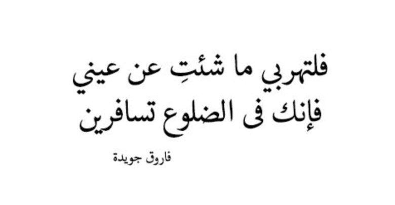 اشعار رومانسية مصرية وقصائد باللهجة العامية لا تفوتك Arabic Calligraphy Calligraphy Slg