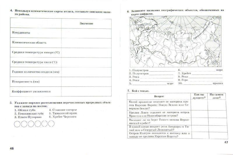 Гдз по географии 8 класс рабочая тетрадь бойко смотреть онлайн