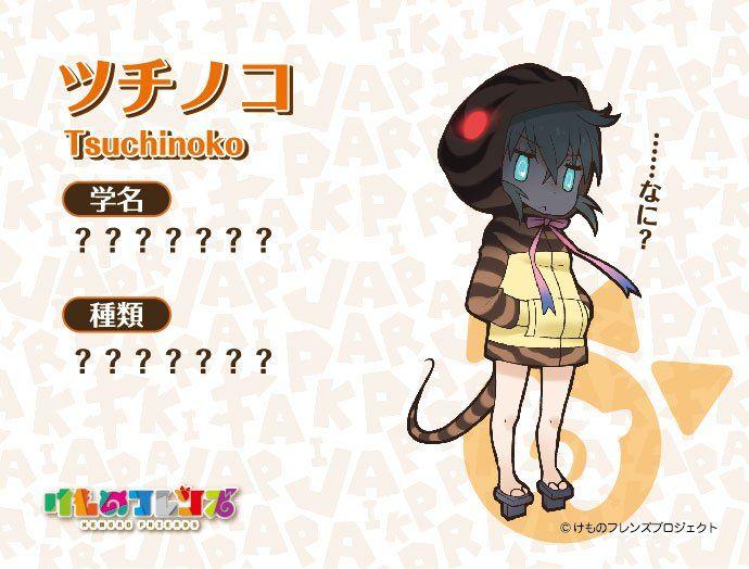 改めて第4話のご視聴ありがとうございました!今回はスナネコ、ツチノコにご出演いただきました。ほかにも個性的なフレンズがいますので、「けもフレ図鑑」をご覧ください♪ #けものフレンズ (link: http://kemono-friends.jp/zoo/) kemono-friends.jp/zoo/