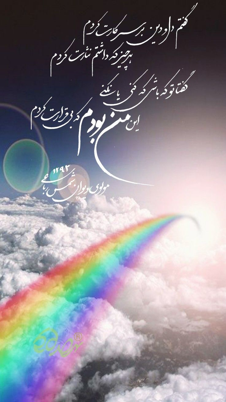 Pin By Mahshid On عکس نوشته Farsi Poem Rhymes For Kids Farsi