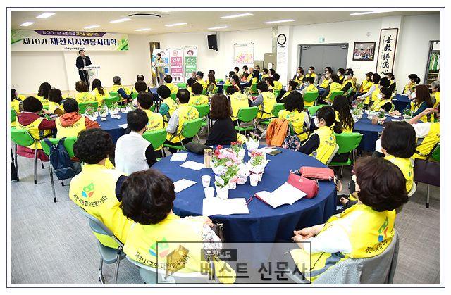 [제천시 : 송주현 기자] 제천시자원봉사대학 10기 개강식 개최 - 전문적인 자원봉사자로 봉사의 품격을 높이다 -  10년의 역사가 깃든 제천시자원봉사대학 10기 개강식을 시작으로 본격 운영에 들어갔다.  제천시자원봉사센터(센터장…