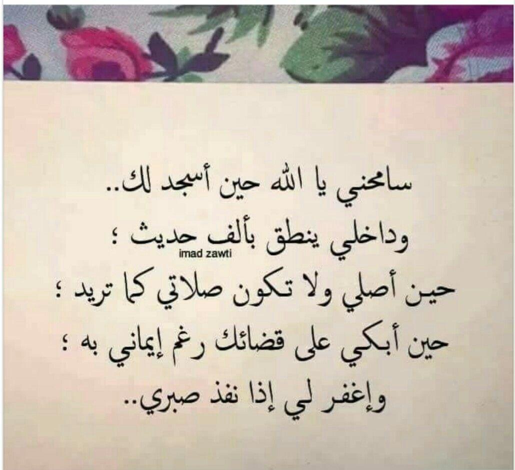 اللهم اغفرلي Little Prayer Quotations Positive Notes