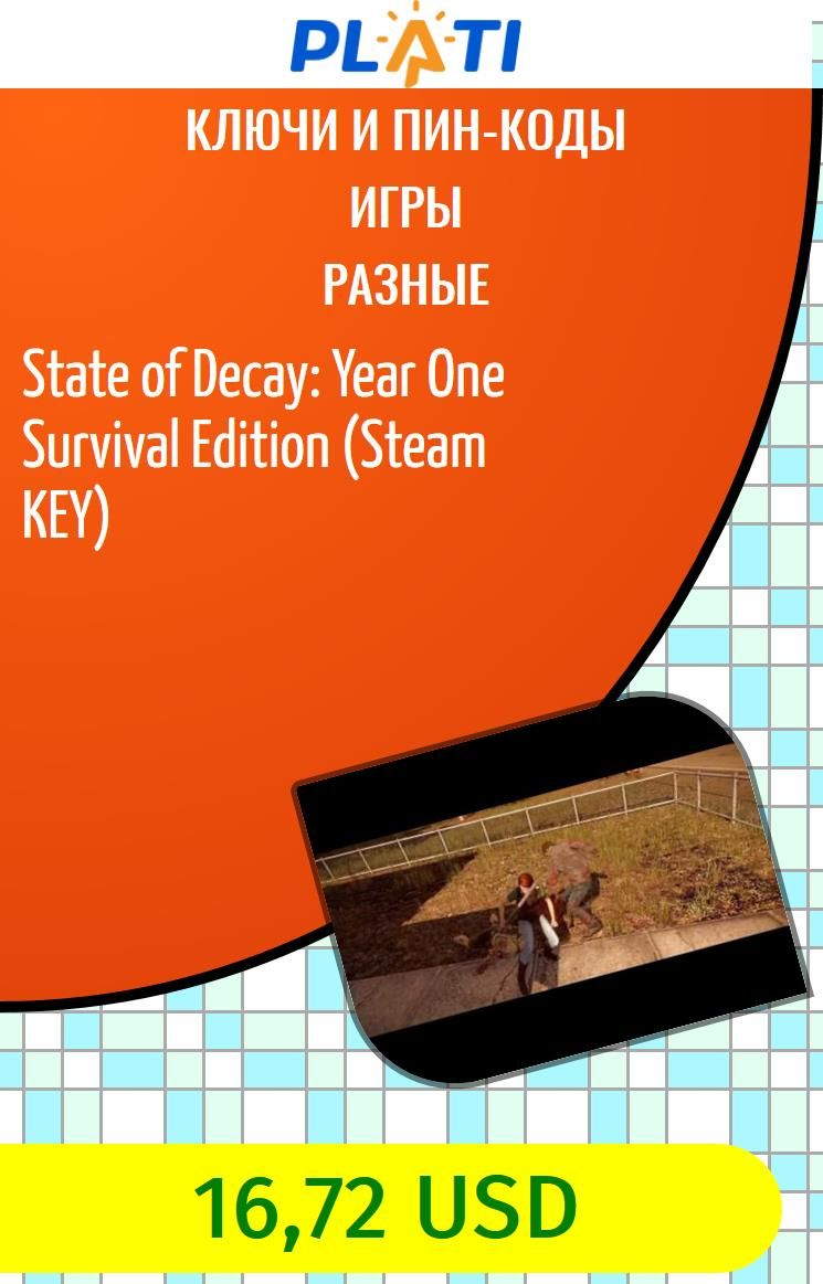 State Of Decay Year-one Коды