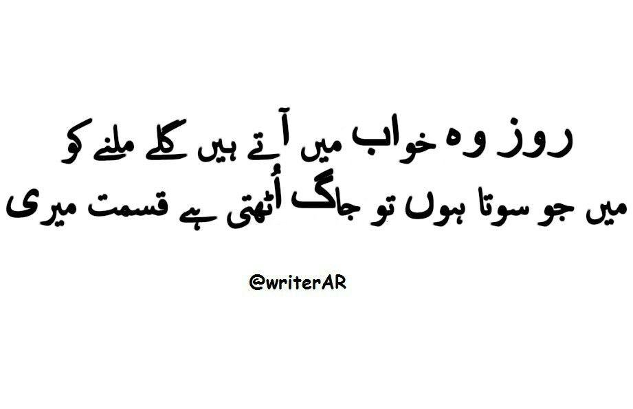 jaag uthti h qismat meri !   Urdu poetry romantic, Deep ...