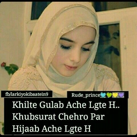 Hijab Quotes, Muslim Quotes, Urdu Quotes, Islam Quotes About Life, Girl  Quotes