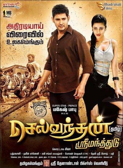 Srimanthudu 2015 Dual Audio Hindi 480p HDRip 450MB Free Movie