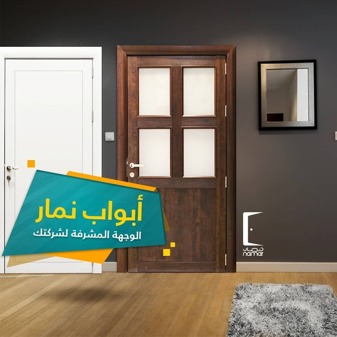 إذا كنت تريد أبواب غير تقليدية لشركتك والحصول على قطع مميزة وعصرية من نوعها فشركة نمار تقدم لك أكثر من 35 منتج مختلف ومميز من الأبواب الخشبية الداخلية Namar