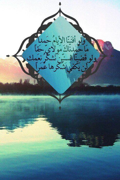 لن يكفي الحمد لله ربي Islamic Pictures Beautiful Arabic Words Islam